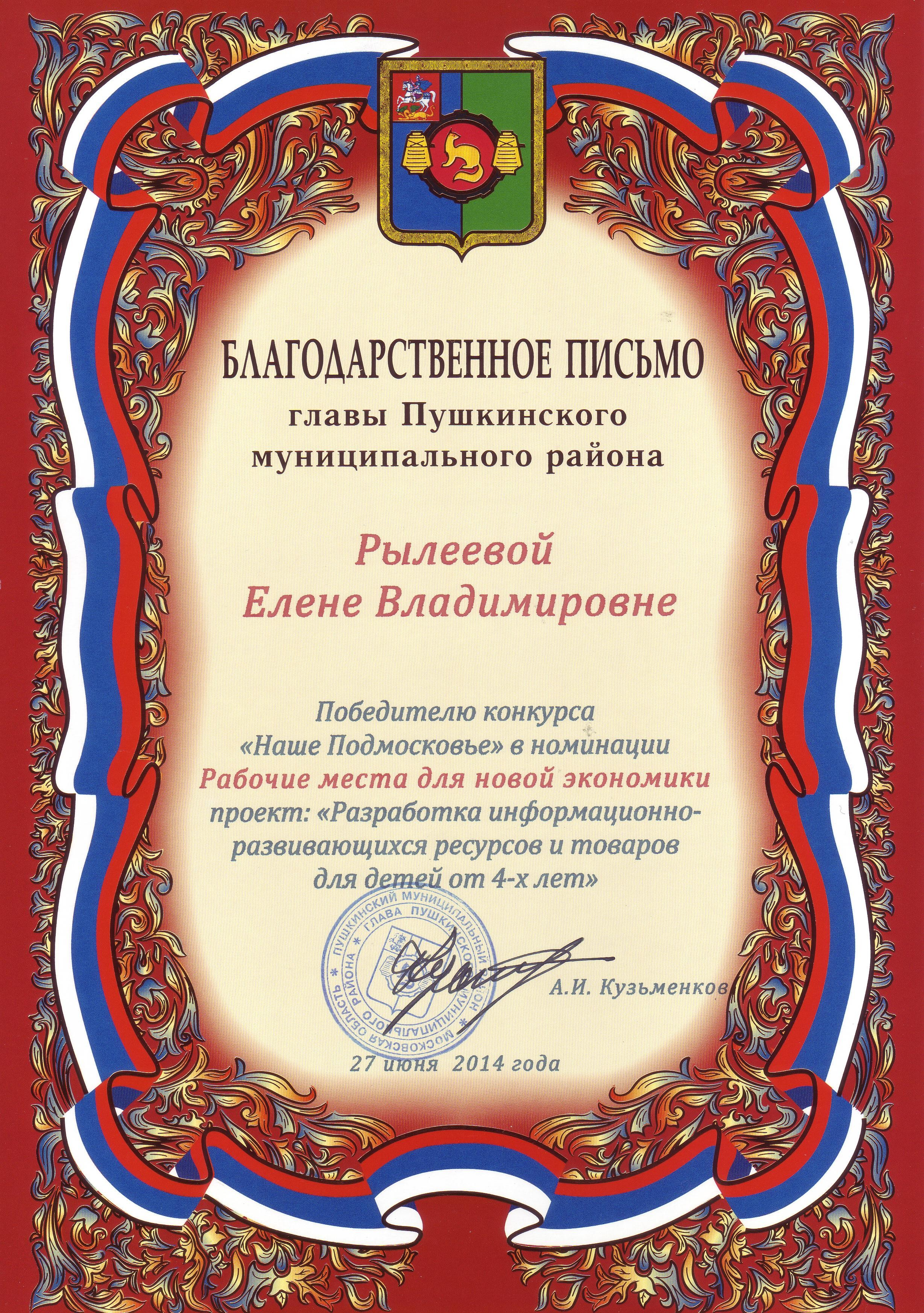 Поздравление главы поселения с юбилеем села