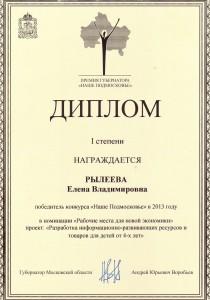 диплом Наше Подмосковье